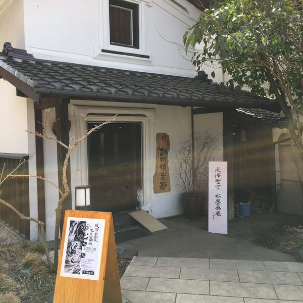 本日より、成澤聖空 個展開催です!