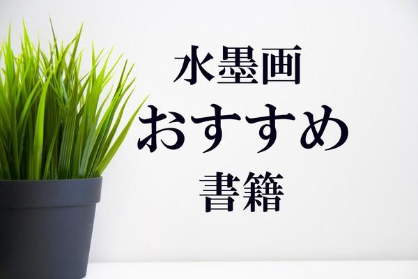 水墨画おすすめ書籍
