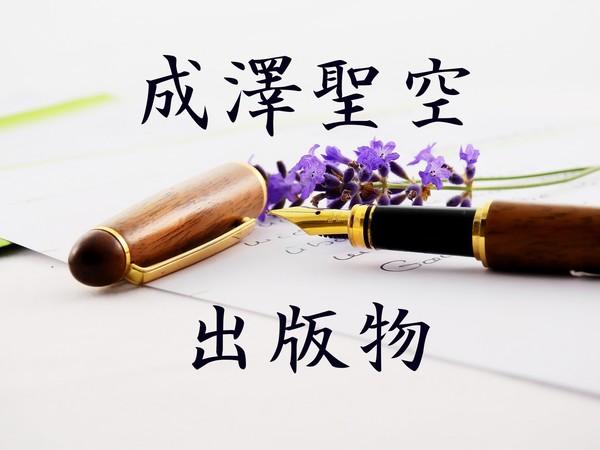 成澤聖空 関連書籍