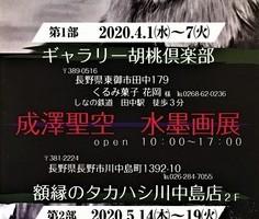 2020成澤聖空 水墨画展のお知らせ!