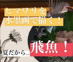 YouTubeチャンネル3作目 ヒマワリを描く!