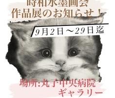 時和水墨画会作品展のお知らせ!
