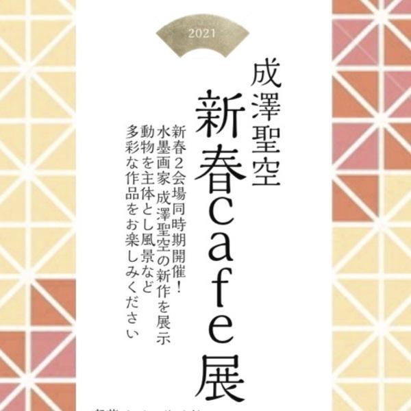 2021新春cafe展のお知らせ!