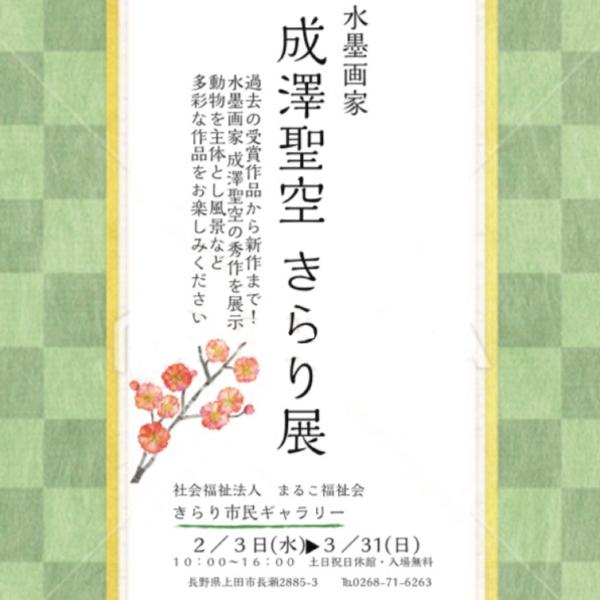 成澤聖空 2021個展 第2弾!