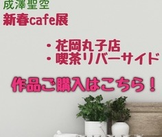 新春cafe展の作品ご購入