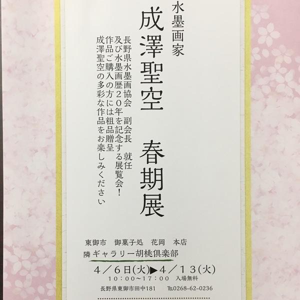 成澤聖空 個展 第3弾!